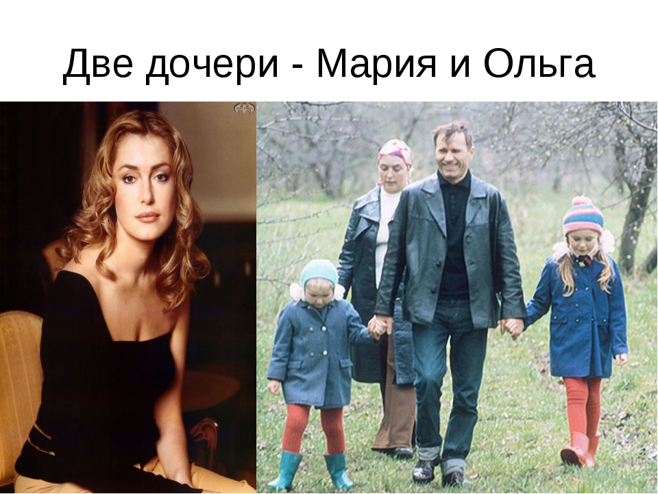 Две дочери - Мария и Ольга