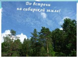 До встречи на сибирской земле!