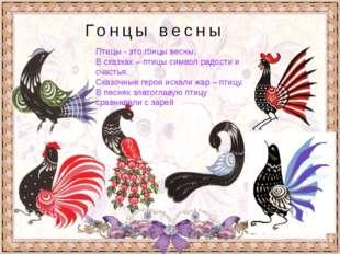 Гонцы весны Птицы - это гонцы весны. В сказках – птицы символ радости и счаст