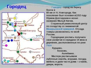 Городец Городец - город на берегу Волги в 60 км от Н. Новгорода. Как поселени