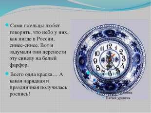 Сами гжельцы любят говорить, что небо у них, как нигде в России, синее-синее.