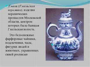 Гжель (Гжельская керамика), изделия керамических промыслов Московской области