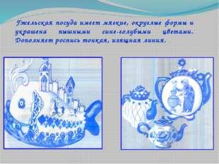 Гжельская посуда имеет мягкие, округлые формы и украшена пышными сине-голубы