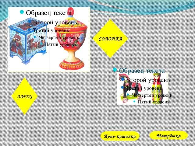 Конь-каталка Матрёшка ЛАРЕЦ СОЛОНКА