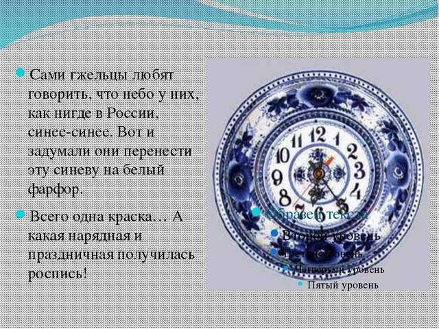 Сами гжельцы любят говорить, что небо у них, как нигде в России, синее-синее....