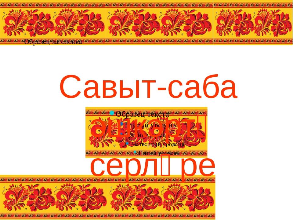 Савыт-саба эшкэртү серләре