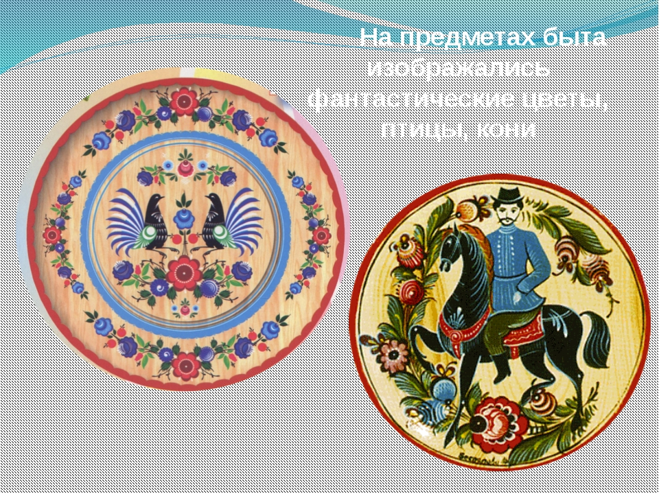На предметах быта изображались фантастические цветы, птицы, кони