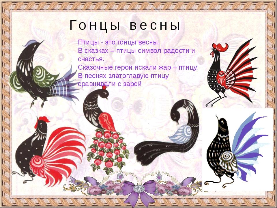 Гонцы весны Птицы - это гонцы весны. В сказках – птицы символ радости и счаст...