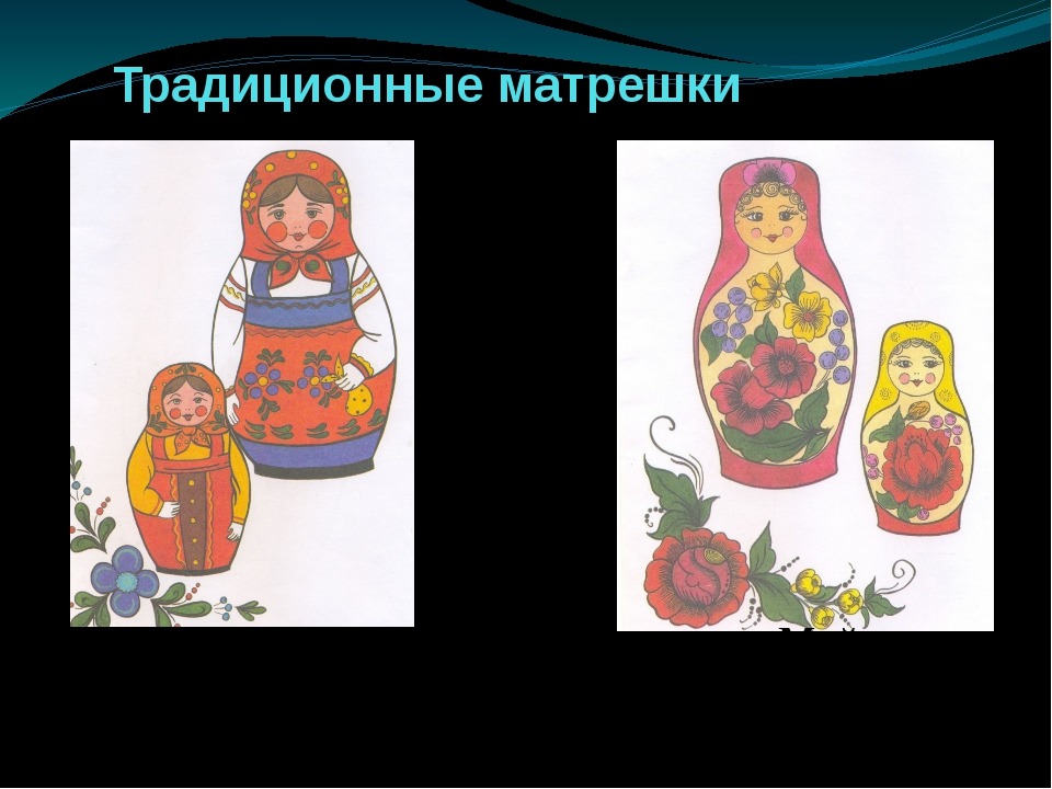 Традиционные матрешки Сергиев – Посадская Полхов – Майданская