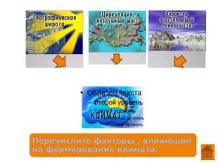 1. В каких климатических поясах на территории России наименьшая плотность на
