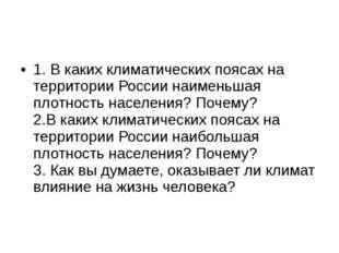 Т е с т 1. Преобладающая часть территории России расположена в климатическом