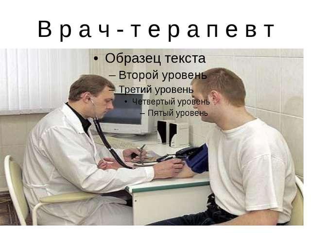 В р а ч - о ф т а л ь м о л о г