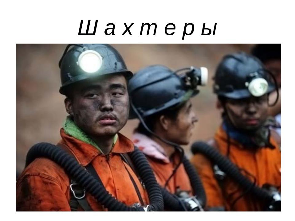 С в а р щ и к