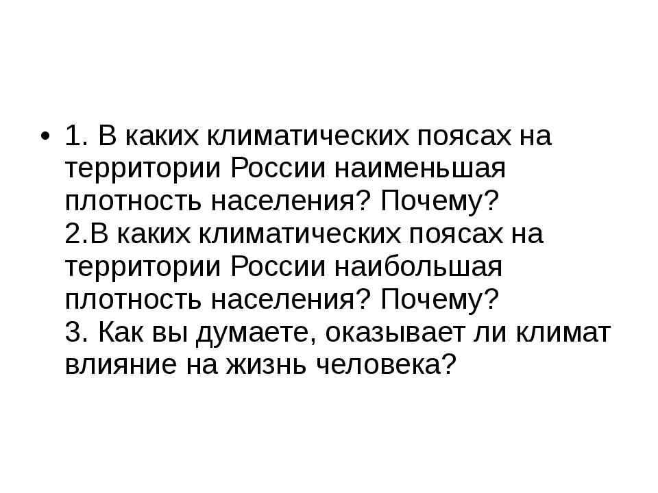 Т е с т 1. Преобладающая часть территории России расположена в климатическом...
