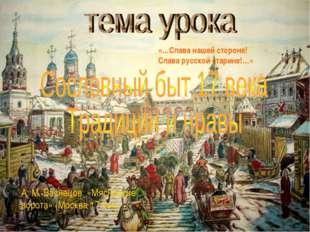 А. М. Васнецов. «Мясницкие ворота» (Москва 17 век) «…Слава нашей стороне! Сла