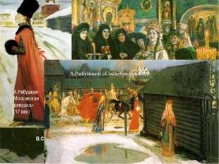 В.Суриков «Посещение царевной монастыря» А.Рябушкин Московская девушка» (17 в