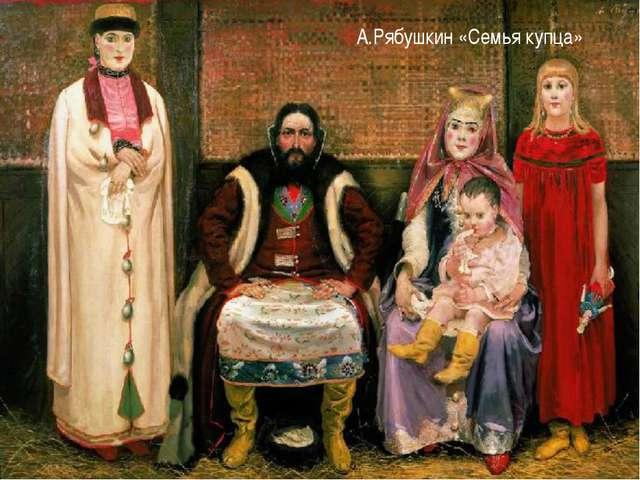 А.Рябушкин «Семья купца»