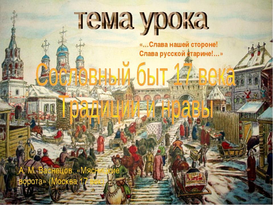 А. М. Васнецов. «Мясницкие ворота» (Москва 17 век) «…Слава нашей стороне! Сла...