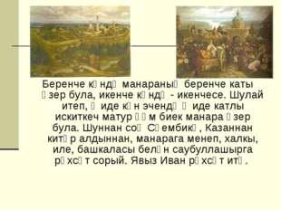 Беренче көндә манараның беренче каты әзер була, икенче көндә - икенчесе. Шул