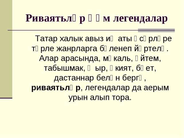 Риваятьләр һәм легендалар Татар халык авыз иҗаты әсәрләре төрле жанрларга бүл...