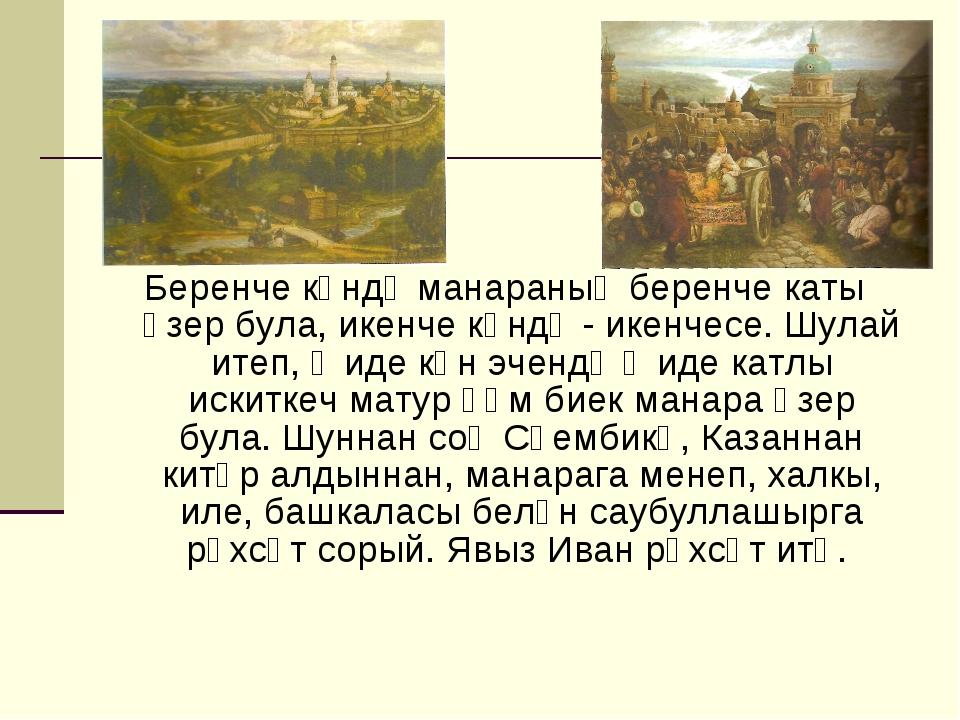 Беренче көндә манараның беренче каты әзер була, икенче көндә - икенчесе. Шул...