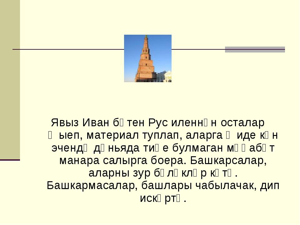 Явыз Иван бөтен Рус иленнән осталар җыеп, материал туплап, аларга җиде көн э...