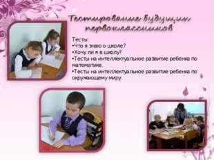 Тесты: Что я знаю о школе? Хочу ли я в школу? Тесты на интеллектуальное разви