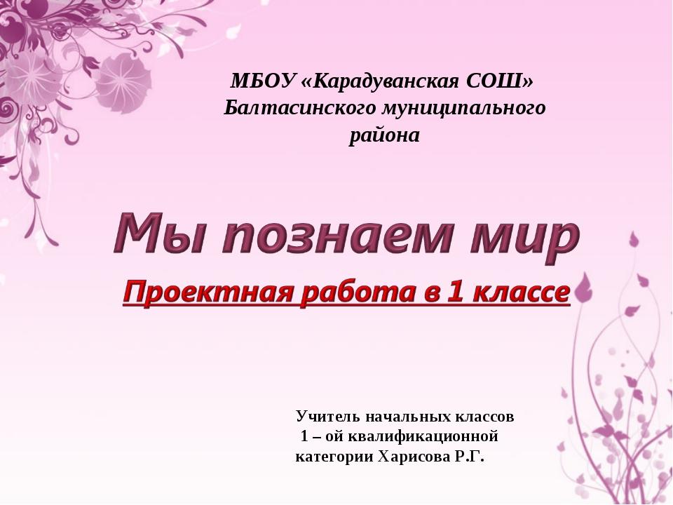 МБОУ «Карадуванская СОШ» Балтасинского муниципального района Учитель начальны...