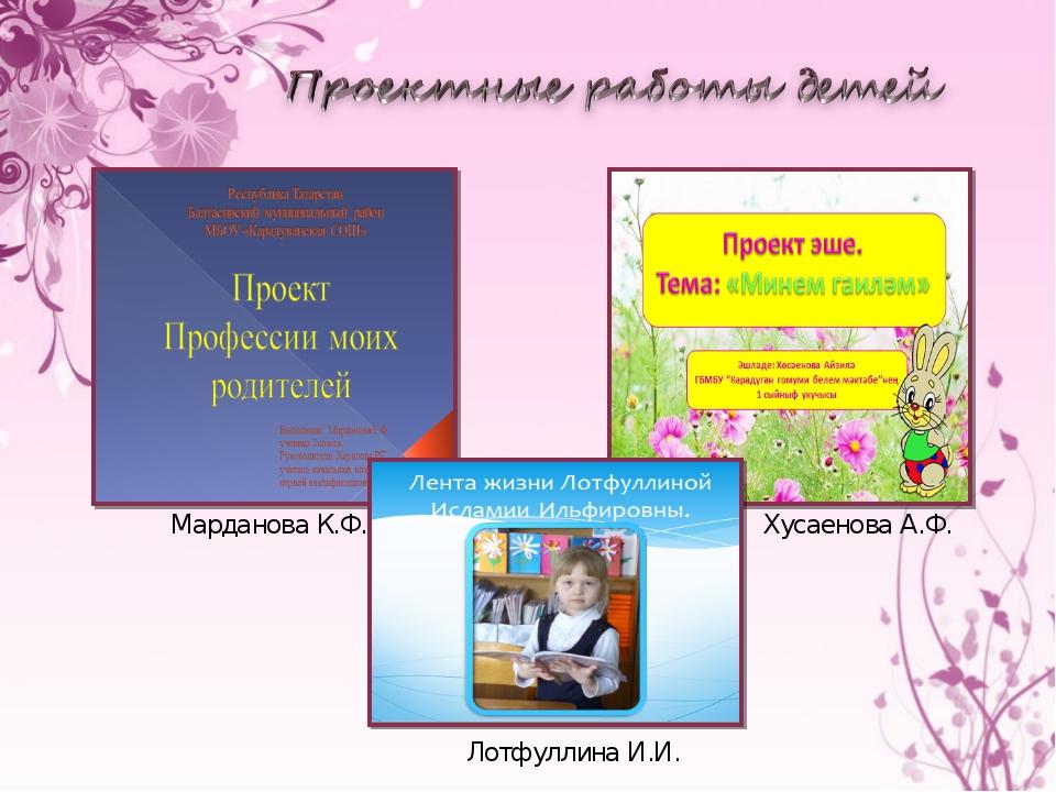 Марданова К.Ф. Хусаенова А.Ф. Лотфуллина И.И.