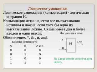 Логическое умножение Логическое умножение (конъюнкция) - логическая операция