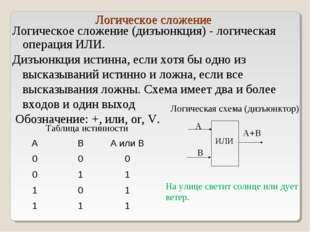 Логическое сложение Логическое сложение (дизъюнкция) - логическая операция ИЛ