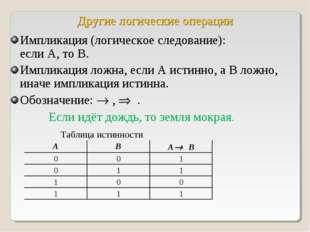 Другие логические операции Импликация (логическое следование): если А, то В.