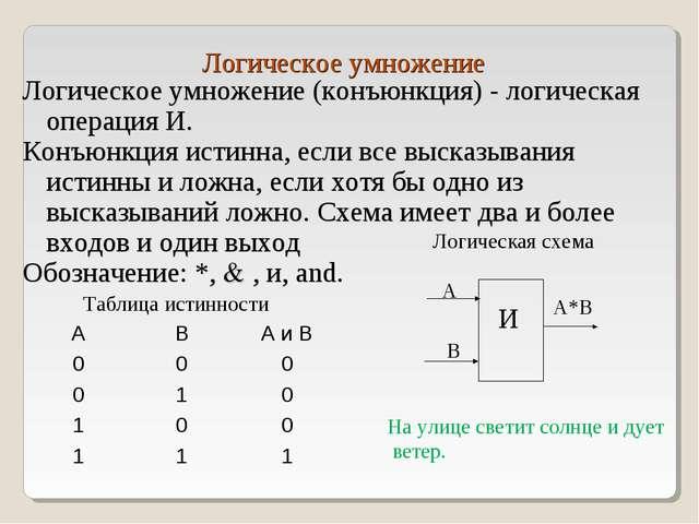Логическое умножение Логическое умножение (конъюнкция) - логическая операция...