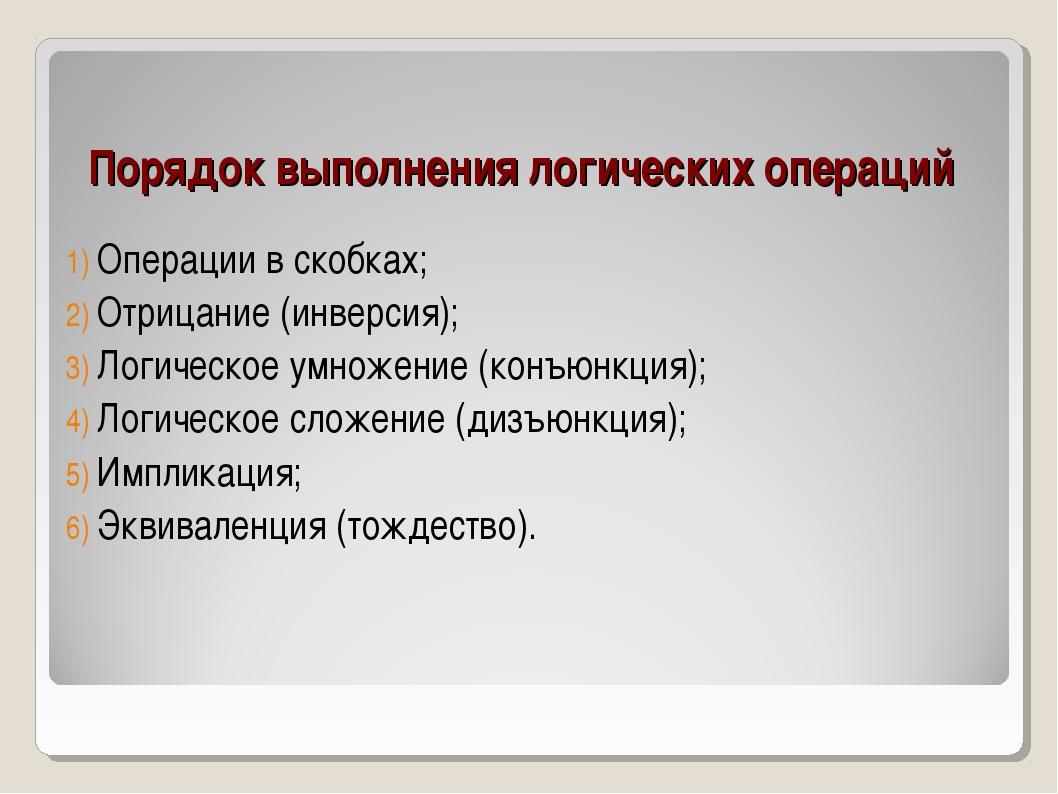 Порядок выполнения логических операций Операции в скобках; Отрицание (инверси...