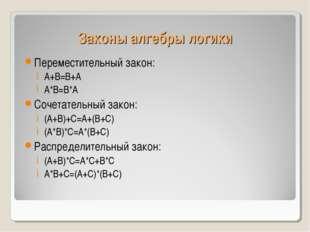 Законы алгебры логики Переместительный закон: А+В=В+А А*В=В*А Сочетательный з