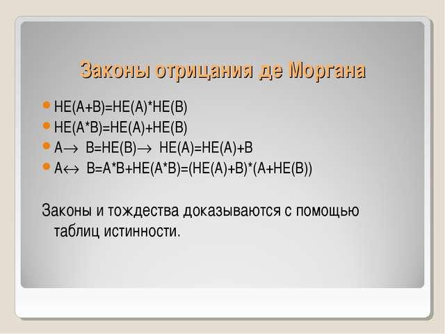 Законы отрицания де Моргана НЕ(А+В)=НЕ(А)*НЕ(В) НЕ(А*В)=НЕ(А)+НЕ(В) А® В=НЕ(В...