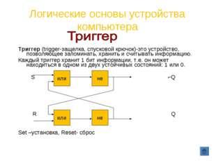 Логические основы устройства компьютера Триггер (trigger-защелка, спусковой к