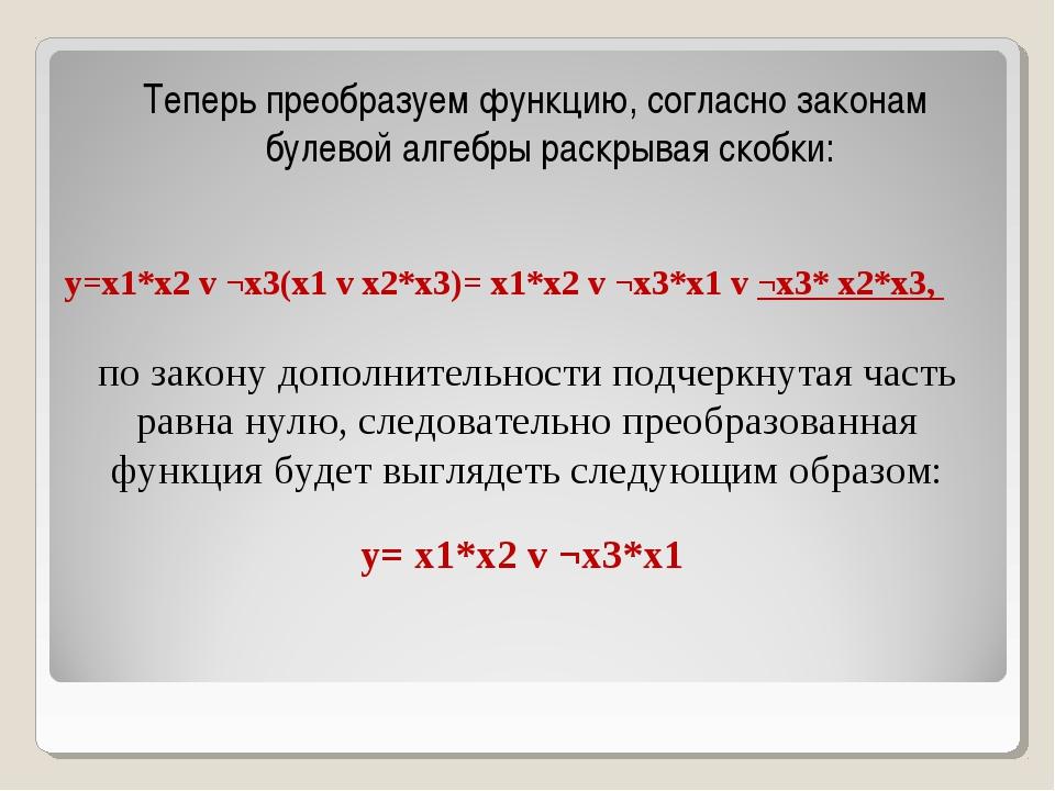 Теперь преобразуем функцию, согласно законам булевой алгебры раскрывая скобки...