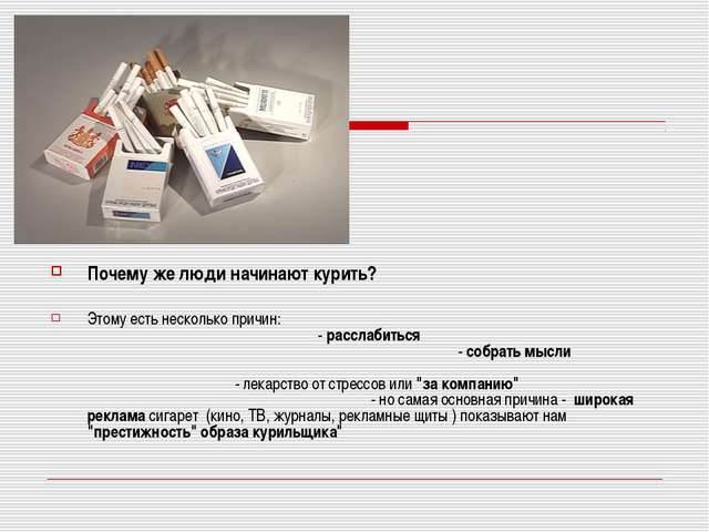 Почему же люди начинают курить? Этому есть несколько причин: - расслабиться...