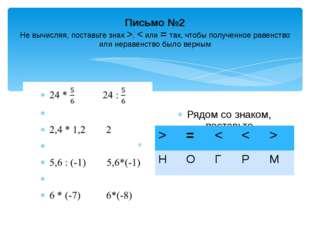 Письмо №2 Не вычисляя, поставьте знак >, < или = так, чтобы полученное равенс