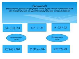 Письмо №3 Не вычисляя, прикиньте результат: ответ будет числом положительным