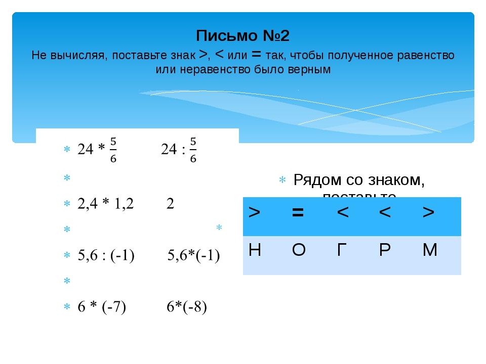 Письмо №2 Не вычисляя, поставьте знак >, < или = так, чтобы полученное равенс...