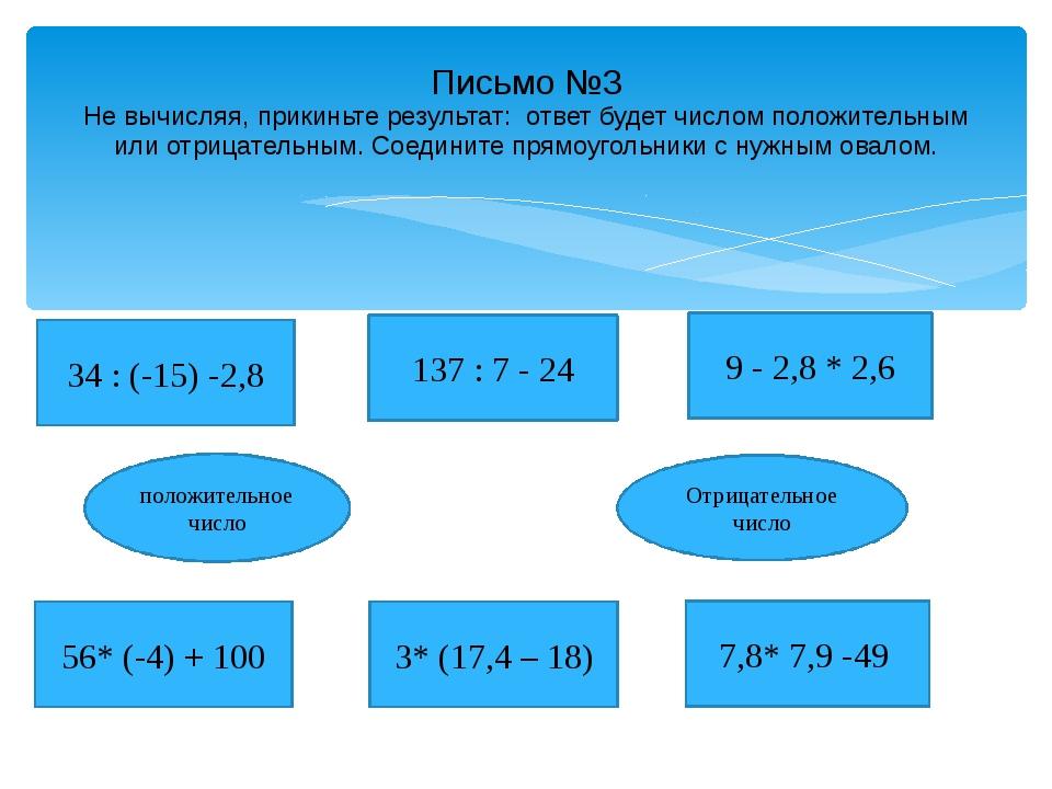 Письмо №3 Не вычисляя, прикиньте результат: ответ будет числом положительным...