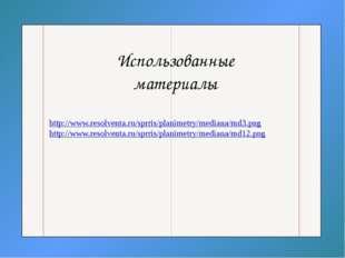 простейший многоугольник, имеющий 3 вершины Использованные материалы http://