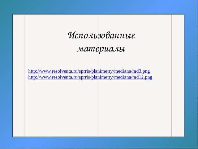 простейший многоугольник, имеющий 3 вершины Использованные материалы http://...