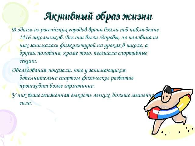 Активный образ жизни В одном из российских городов врачи взяли под наблюдение...