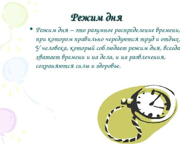 Режим дня Режим дня – это разумное распределение времени, при котором правиль...
