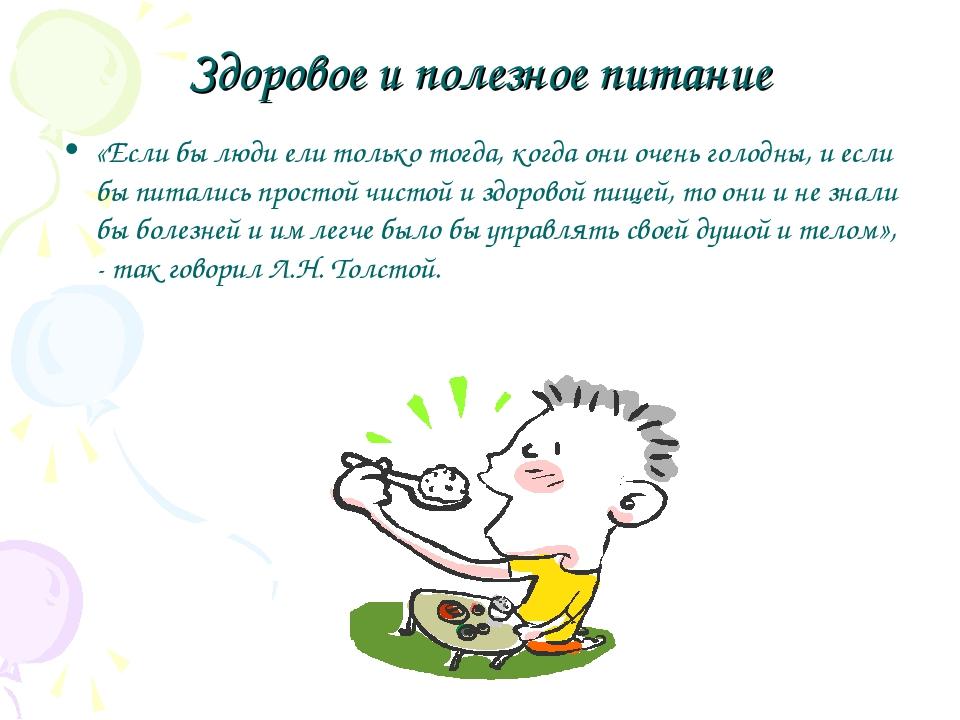 Здоровое и полезное питание «Если бы люди ели только тогда, когда они очень г...