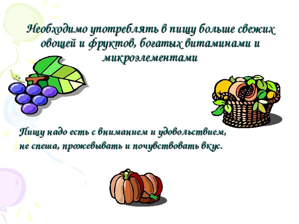 Необходимо употреблять в пищу больше свежих овощей и фруктов, богатых витамин...