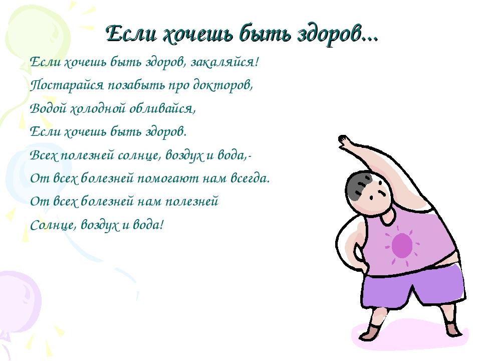 Если хочешь быть здоров... Если хочешь быть здоров, закаляйся! Постарайся поз...